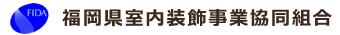 福岡県室内装飾事業協同組合のホームページ